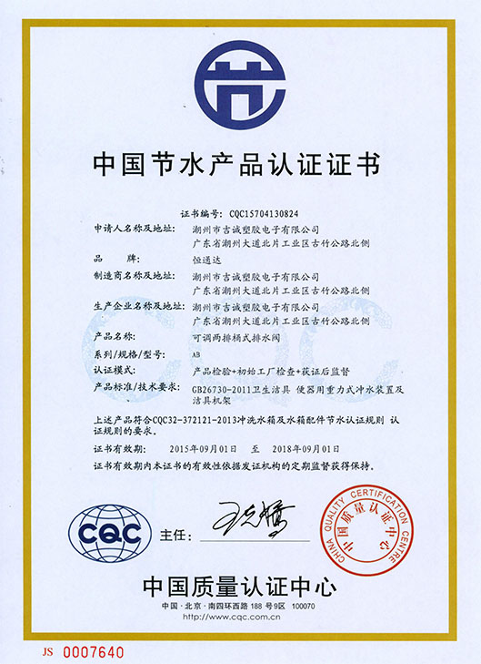 China Quality Certification